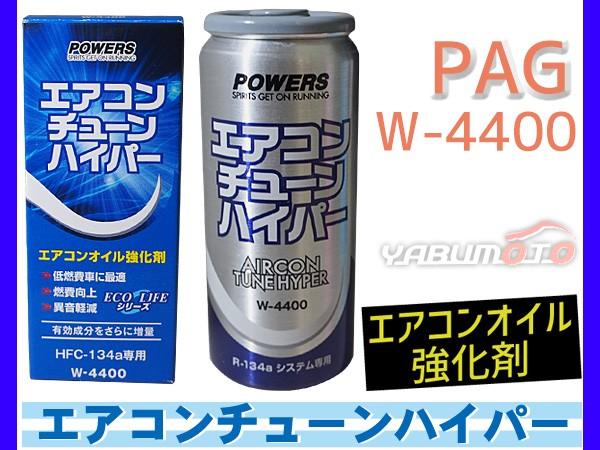 エアコンオイル 強化剤 PAG 専用 HFC-134a エアコ...