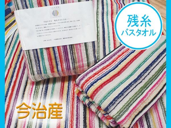 今治 残糸 タオル バス タオル 125cm×65cm 綿100...