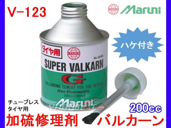 MARUNI マルニ工業 スーパーバルカンG 加硫修理剤...