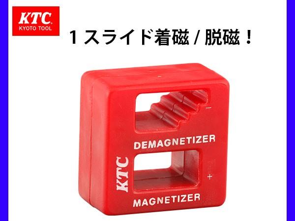KTC マグネタイザ AYG-1 1スライド着磁/脱磁!...