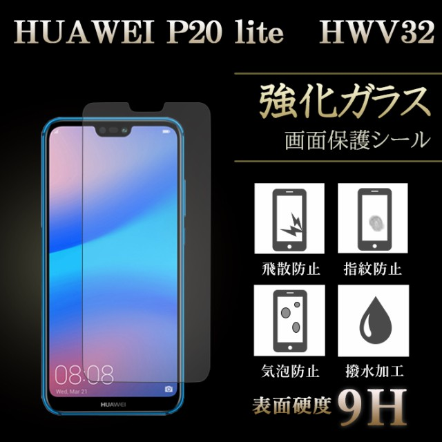 HUAWEI P20 lite HWV32 強化ガラス 液晶保護 液晶...