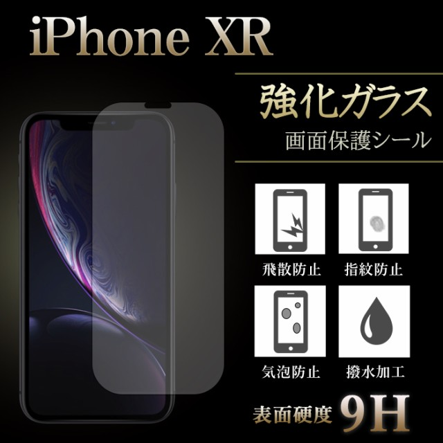 iPhone XR 強化ガラス 液晶保護 液晶フィルム ガ...