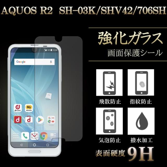 AQUOS R2 SH-03K SHV42 706SH 強化ガラス 保護フ...