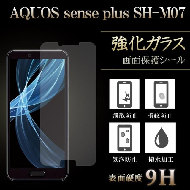 AQUOS sense plus SH-M07 強化ガラス 液晶保護 液...