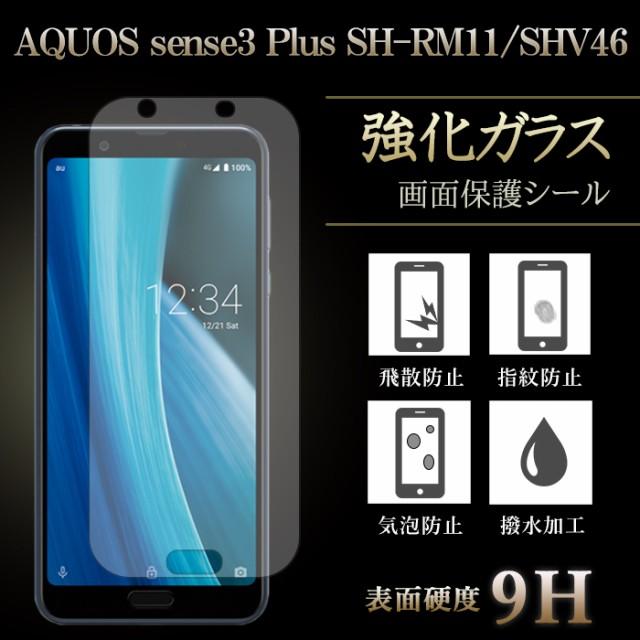 【半額セール中!】 AQUOS sense3 plus SH-RM11 S...