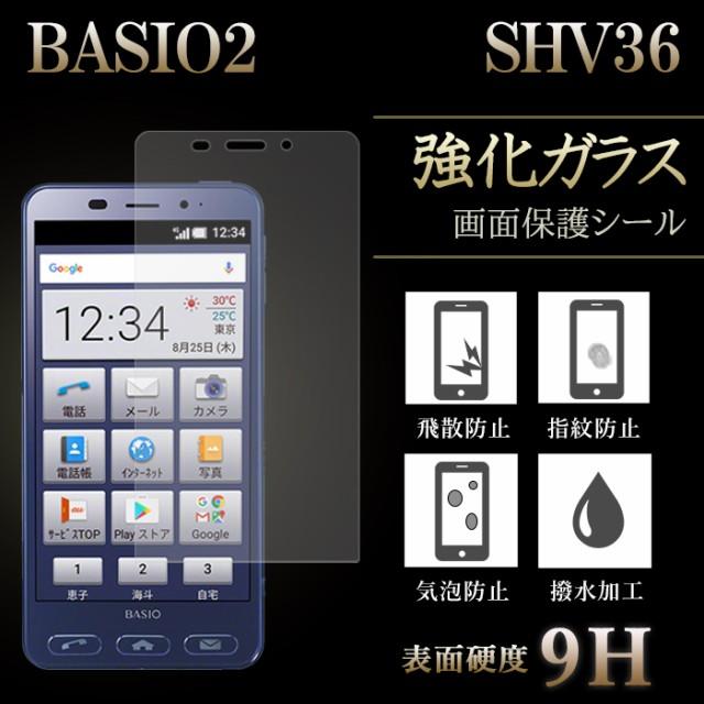 BASIO2 SHV36 強化ガラス 液晶保護フィルム 液晶...