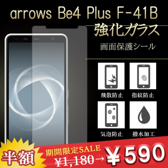 arrows Be4 Plus F-41B 強化ガラス 保護フィルム ...