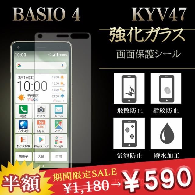 BASIO4 KYV47 強化ガラス 液晶保護フィルム 液晶...