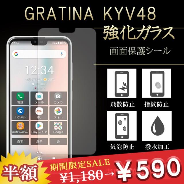 GRATINA KYV48 強化ガラス 保護フィルム 液晶保護...