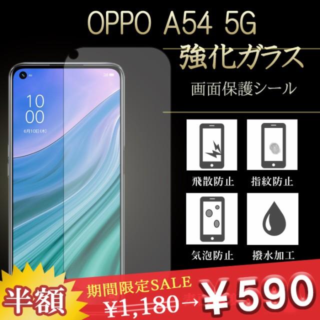 OPPO A54 5G OPG02 強化ガラス 保護フィルム a545...