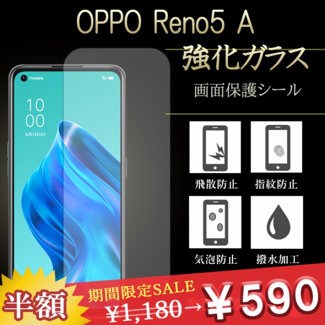 OPPO Reno5 A A101OP 強化ガラス 保護フィルム re...