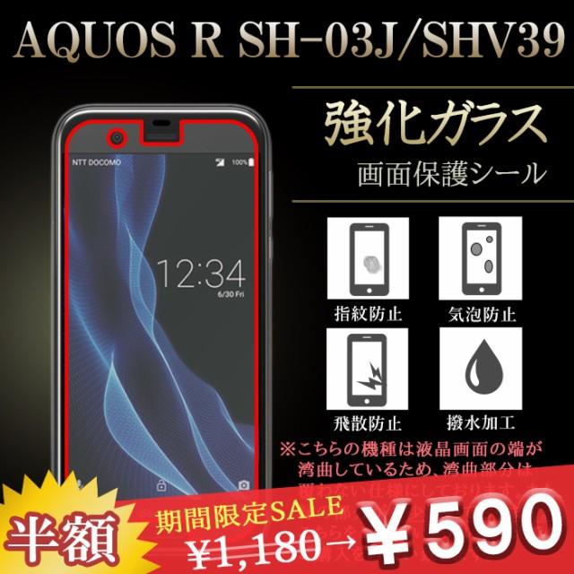 AQUOS R SH-03J SHV39 強化ガラス 保護フィルム ...