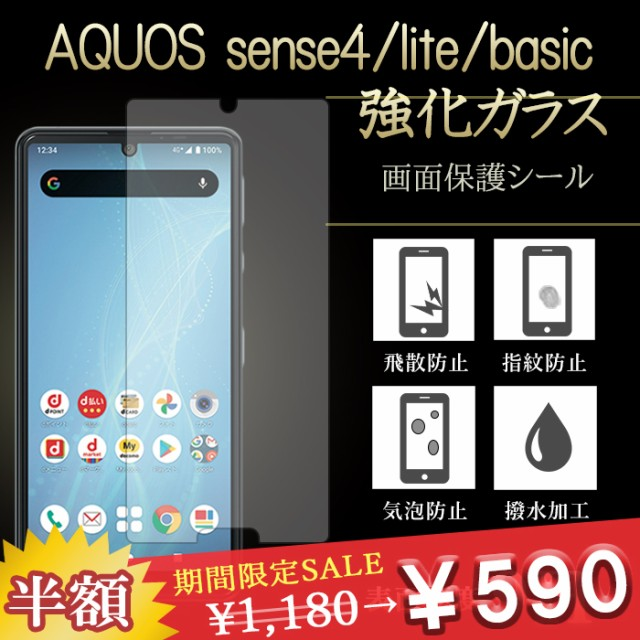 AQUOS sense5G SHG03 強化ガラス SH-53A A004SH ...