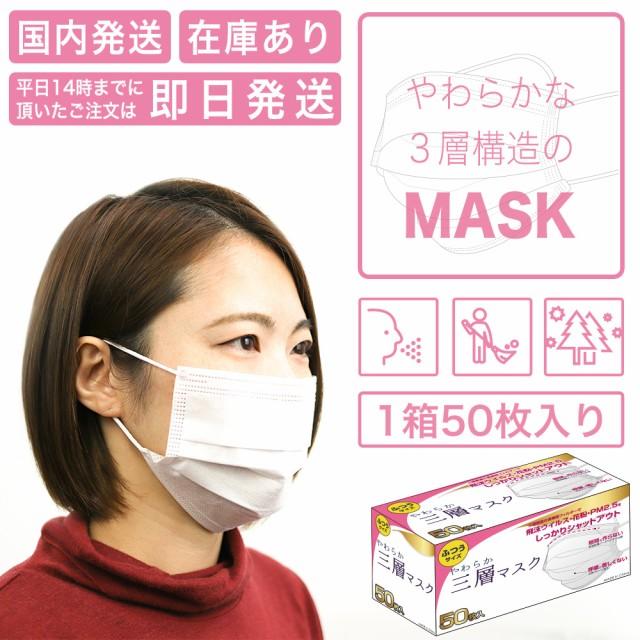 【即納】 1箱 50枚 マスク 在庫あり 国内発送 ふ...