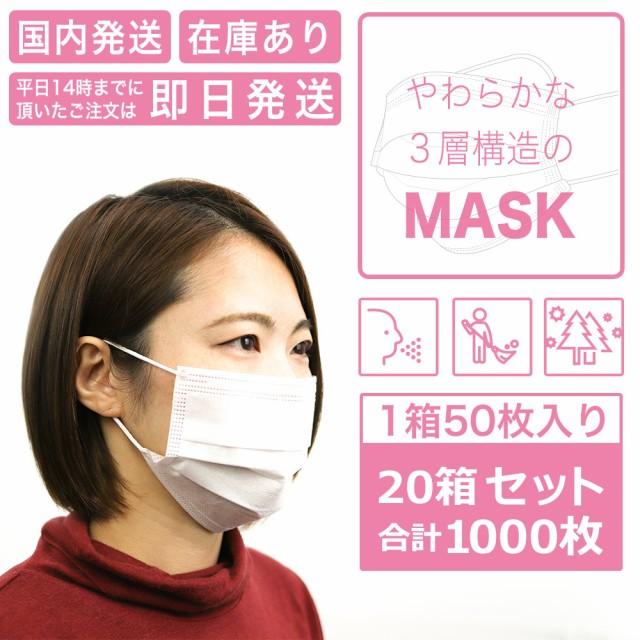 マスク 20箱 1000枚 在庫限り 事業者向け 国内発...