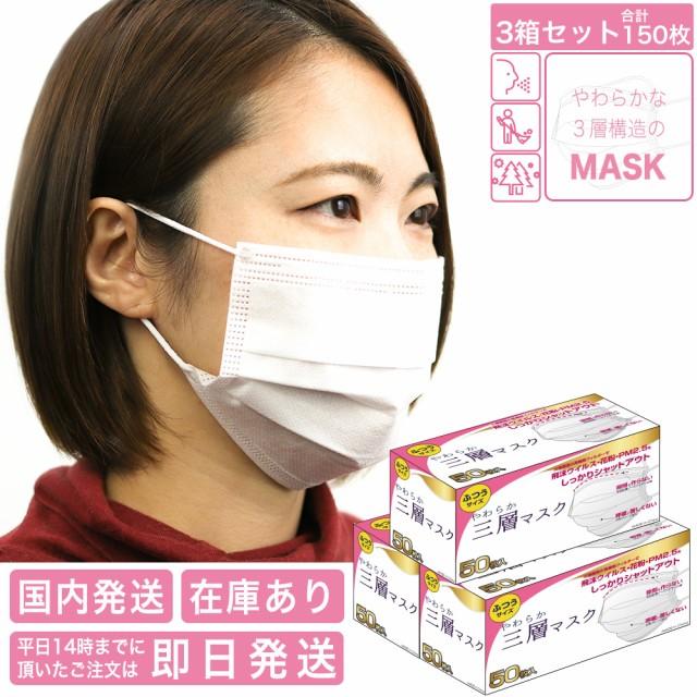 3箱 150枚 マスク 在庫あり 国内発送 ふつうサイ...