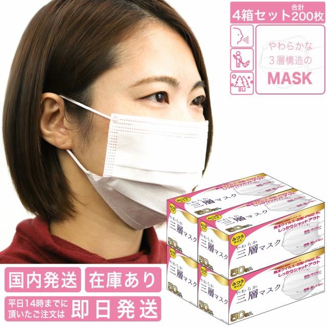 4箱 200枚 マスク 在庫あり 国内発送 ふつうサイ...