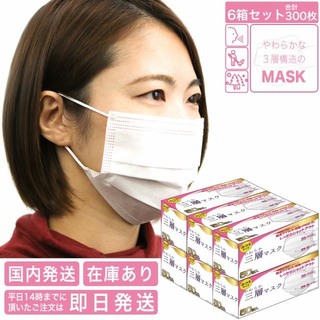 6箱 300枚 マスク 在庫あり 国内発送 ふつうサイ...