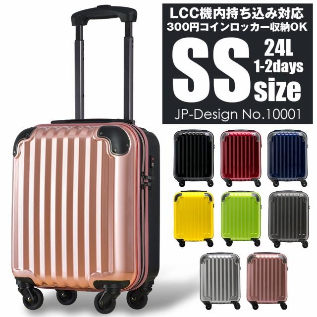 e423e126e5 スーツケース キャリーバッグ キャリーケース SSサイズ 小型 機内 ...