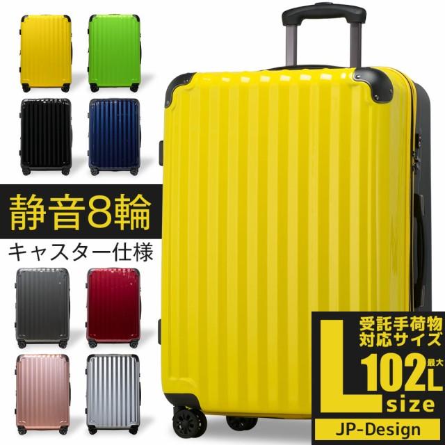 【アウトレット】 スーツケース Lサイズ 大型 軽...