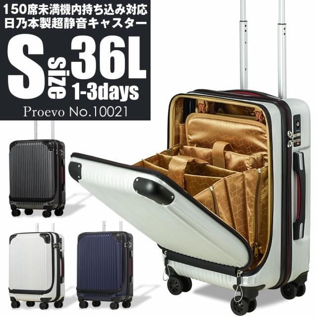 8603314d81 スーツケース 機内持ち込み フロントオープン Sサイズ 小型 ビジネス 静音8輪 TSA キャリーバッグ