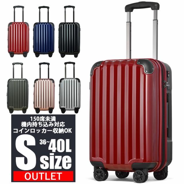 【アウトレット】 10002 スーツケース キャリーケ...