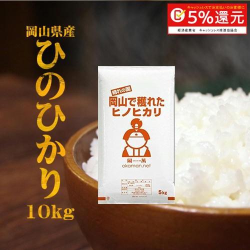 令和元年 新米 岡山産 ひのひかり  10kg(5kg×2...
