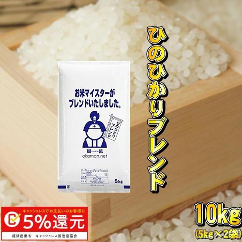 米 お米 10kg ヒノヒカリブレンド (5kg×2袋) 送...