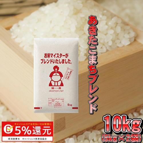 米 お米 10kg アキタコマチブレンド (5kg×2袋) ...