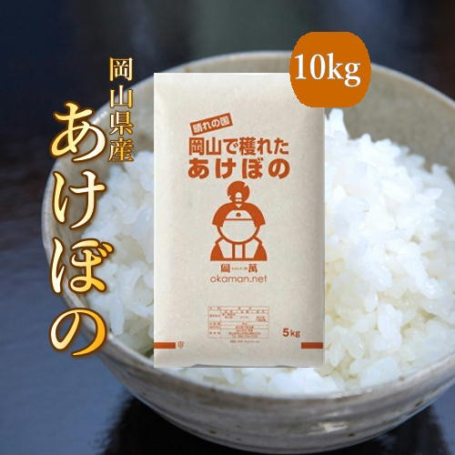 新米 令和2年産 10kg アケボノ 岡山県産 (5kg×2...