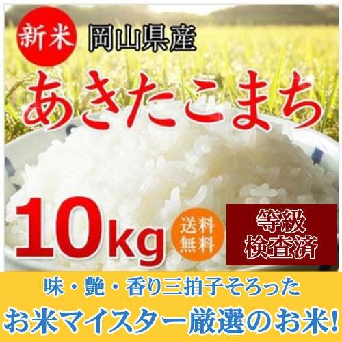米 お米 10kg あきたこまち 30年岡山産 (5kg×2...