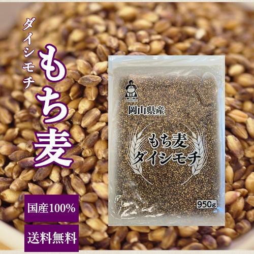 もち麦 国産 ダイシモチ 950g チャック付  岡山県...