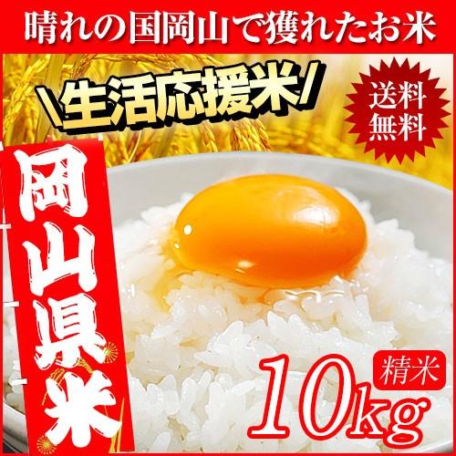晴れの国岡山で穫れたお米 10kg (10kg×1袋) 30...