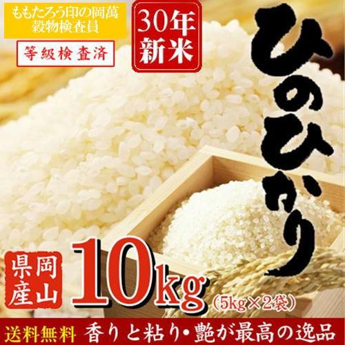 新米 10kg ひのひかり 30年岡山県産(5kg×2袋) ...