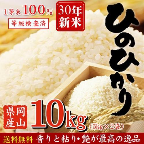 新米 10kg ヒノヒカリ 30年岡山県ひのひかり【5kg...
