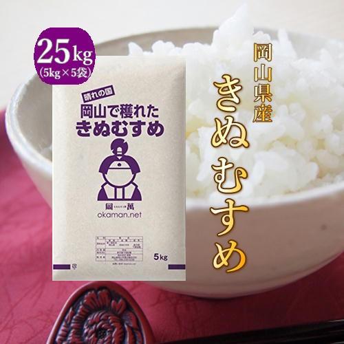 新米 お米 25kg きぬむすめ 令和元年岡山県産 (5k...