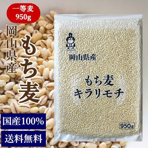 新麦 キラリもち麦 950g チャック付 令和元年岡山...