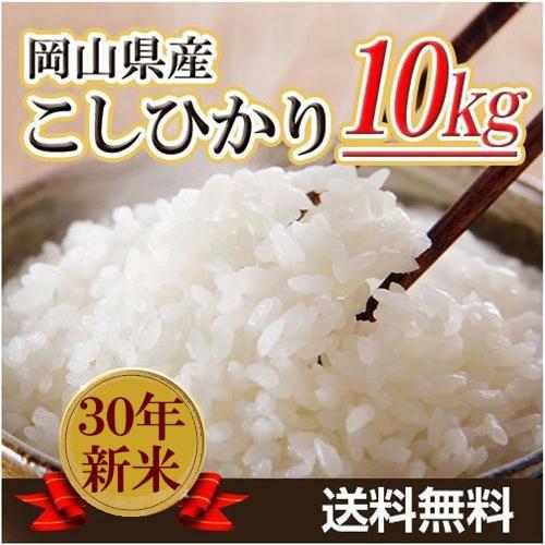 米 お米 10kg こしひかり 30年岡山県産 (5kg×2袋...