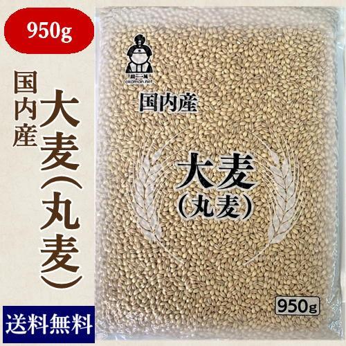 国内産 大麦(丸麦) 950g チャック付 送料無料 お...