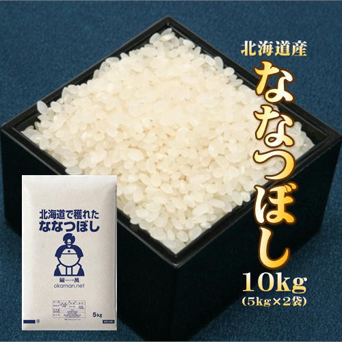 新米 10kg (5kg×2袋) ななつぼし 令和2年産 北海道産 送料無料 北海道・沖縄は770円の送料がかかります。1等米 10キロ 送料無料  令和2