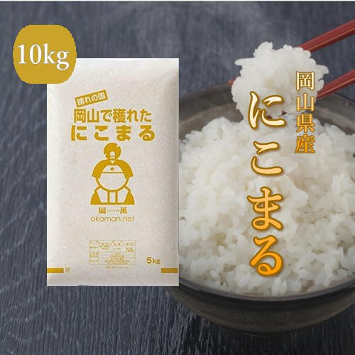 新米 お米 10kg にこまる 令和2年 岡山県産 (5kg...