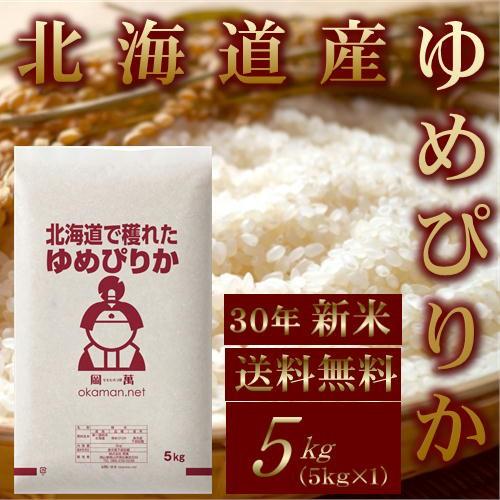 新米 5kg ゆめぴりか 30年北海道産 送料無料 北海...