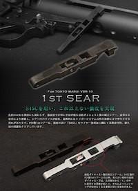 PDI製 東京マルイ VSR-10用ファーストシアー新品...