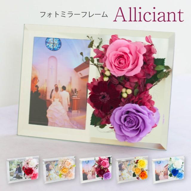 プリザーブドフラワー 写真立て『alliciant アリシアン』 フォトミラーボックス フォトフレーム 花 誕生日 新築祝い 発表会 結婚祝い 結