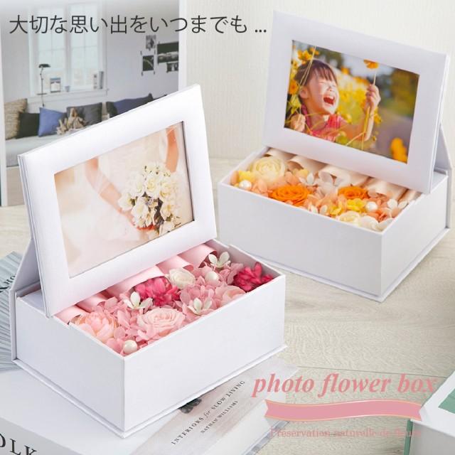 プリザーブドフラワー 写真立て ギフト 『photo flower box フォトフラワーボックス』【花 誕生日 結婚祝い プレゼント プリザードフラワ