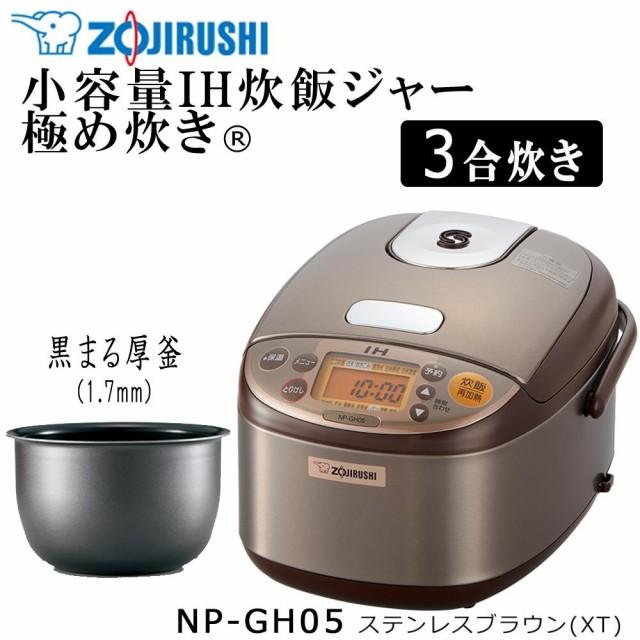 象印 小容量IH炊飯ジャー 極め炊き(R) NP-GH05...