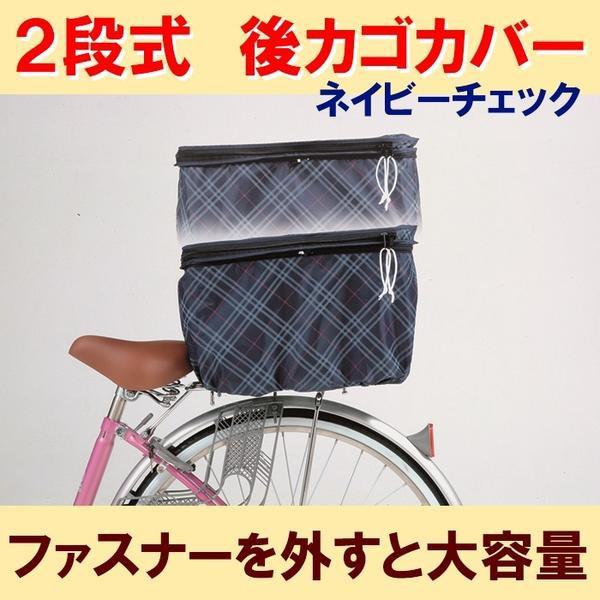 【送料無料】自転車の前カゴに●2段式 後カゴカ...
