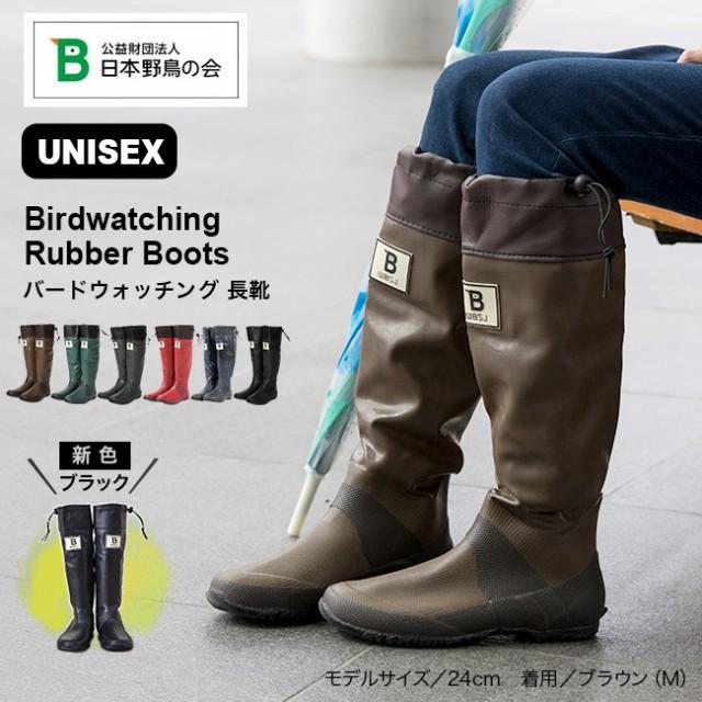 日本野鳥の会 バードウォッチング 長靴 メンズ レ...