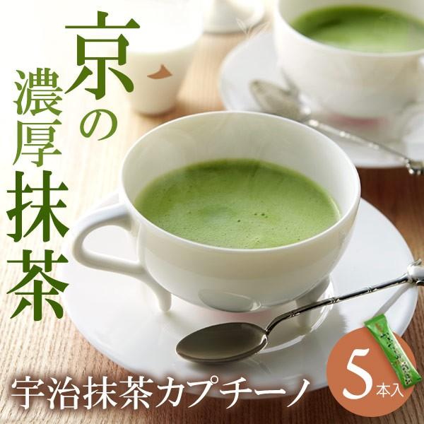 泡立つ宇治抹茶カプチーノ 粉末 12g×5p 抹茶ラテ...
