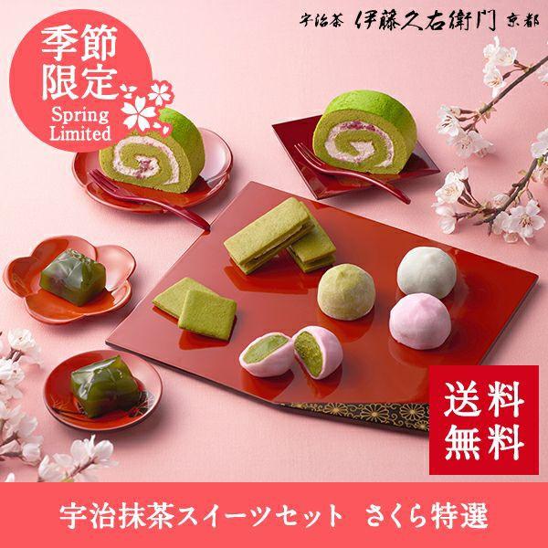 春限定 抹茶スイーツ 6種類 ホワイトデー お茶 ギ...
